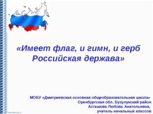 МОБУ «Дмитриевская основная общеобразовательная школа» Оренбургская обл. Бузу