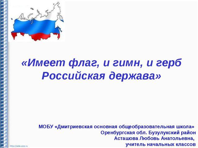 МОБУ «Дмитриевская основная общеобразовательная школа» Оренбургская обл. Бузу...