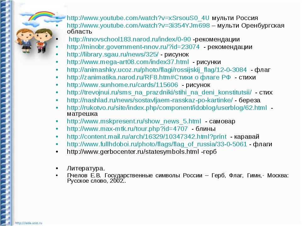 http://www.youtube.com/watch?v=xSrsouS0_4U мульти Россия http://www.youtube.c...