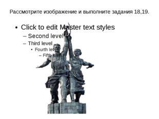 Рассмотрите изображение и выполните задания 18,19.