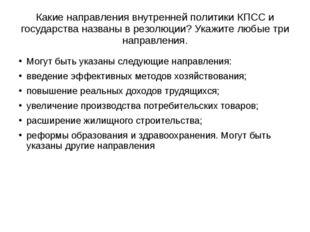 Какие направления внутренней политики КПСС и государства названы в резолюции?