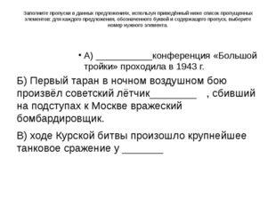 Заполните пропуски в данных предложениях, используя приведённый ниже список п