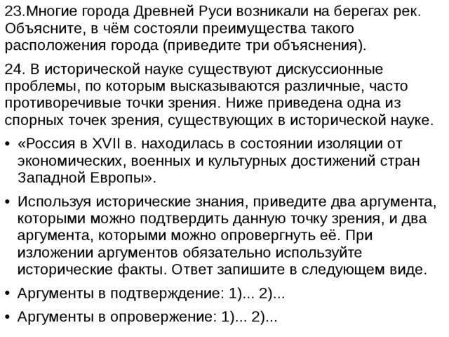23.Многие города Древней Руси возникали на берегах рек. Объясните, в чём сост...