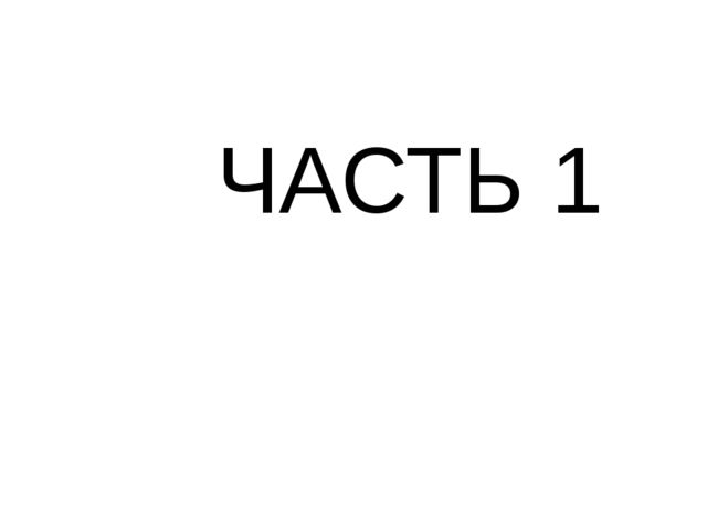 ЧАСТЬ 1