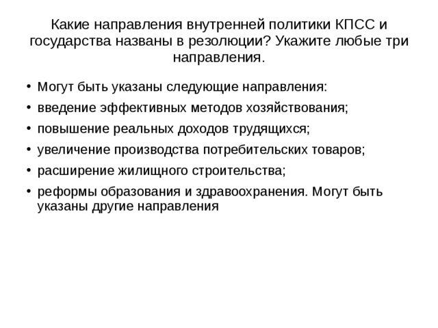 Какие направления внутренней политики КПСС и государства названы в резолюции?...