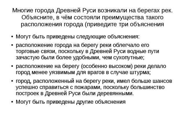 Многие города Древней Руси возникали на берегах рек. Объясните, в чём состоял...