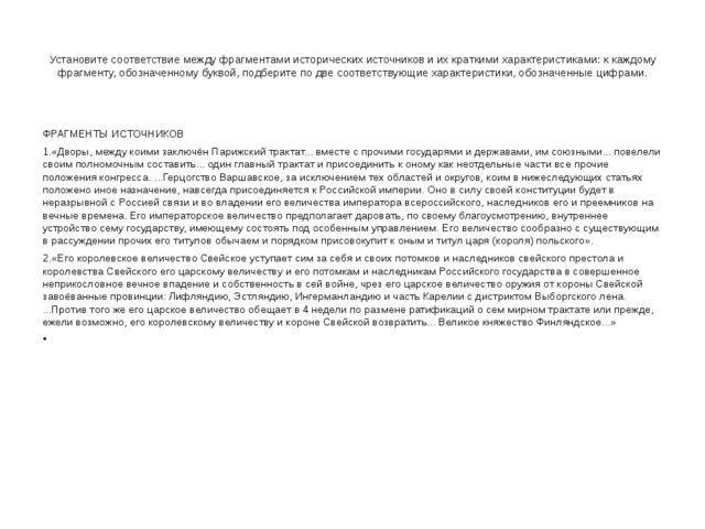 Установите соответствие между фрагментами исторических источников и их кратк...