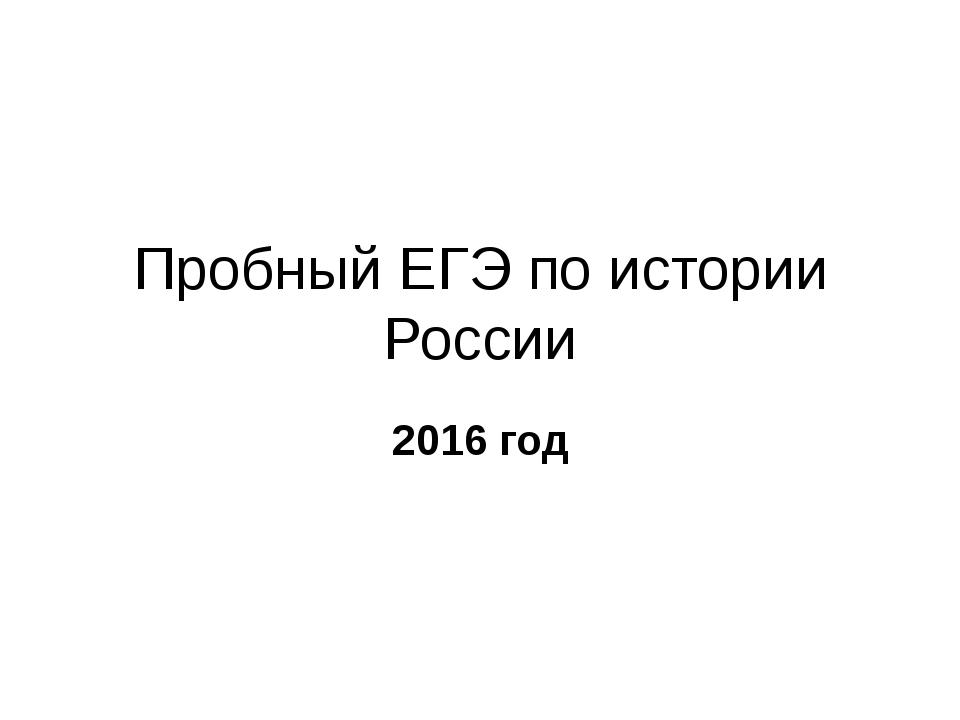 Пробный ЕГЭ по истории России 2016 год