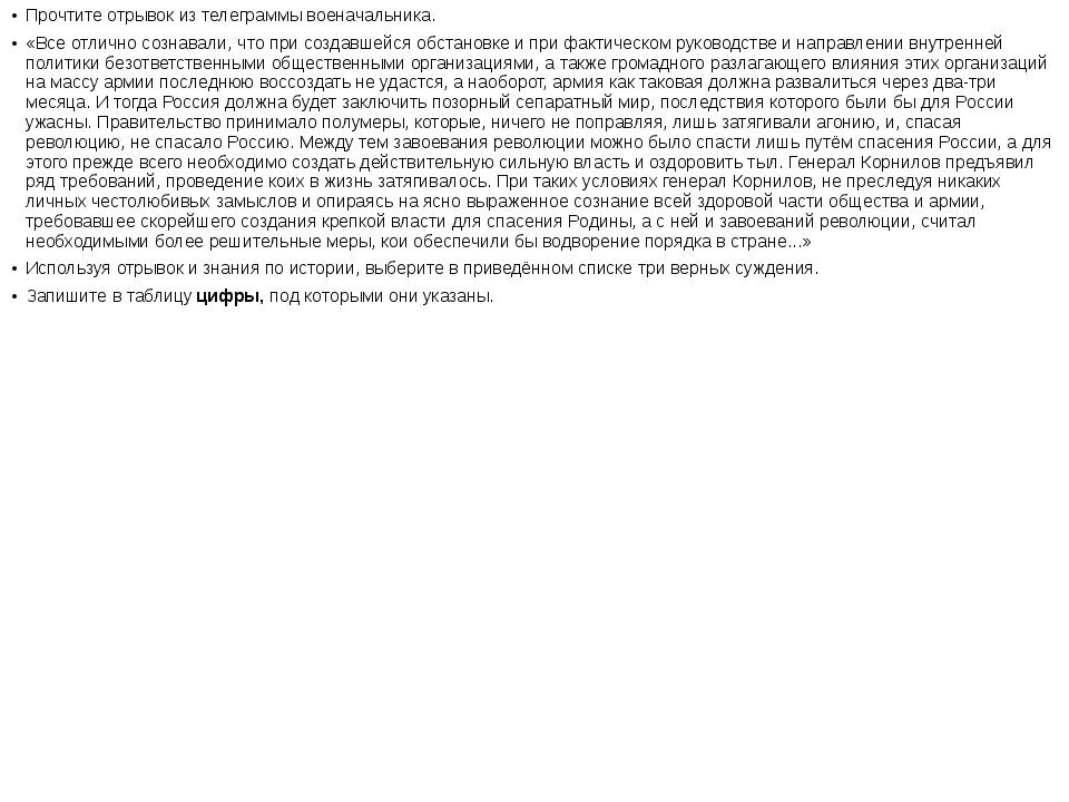 Прочтите отрывок из телеграммы военачальника. «Все отлично сознавали, что при...