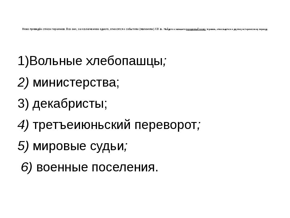 Ниже приведён список терминов. Все они, за исключением одного, относятся к с...