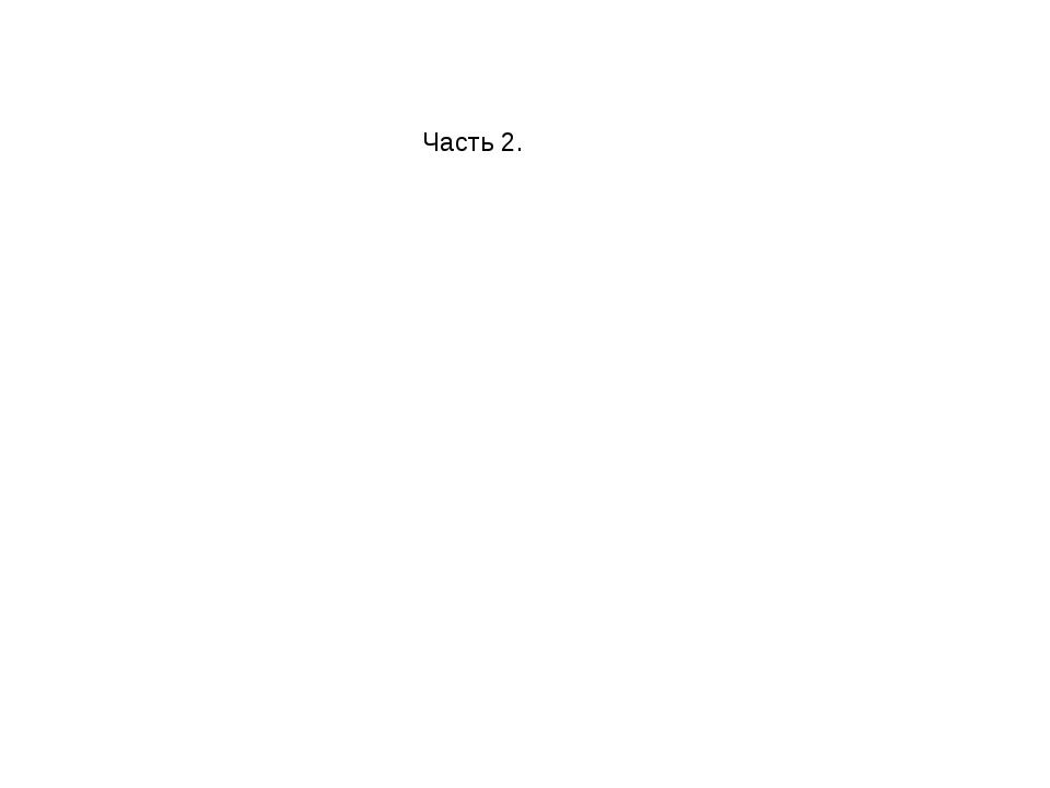 Часть 2.