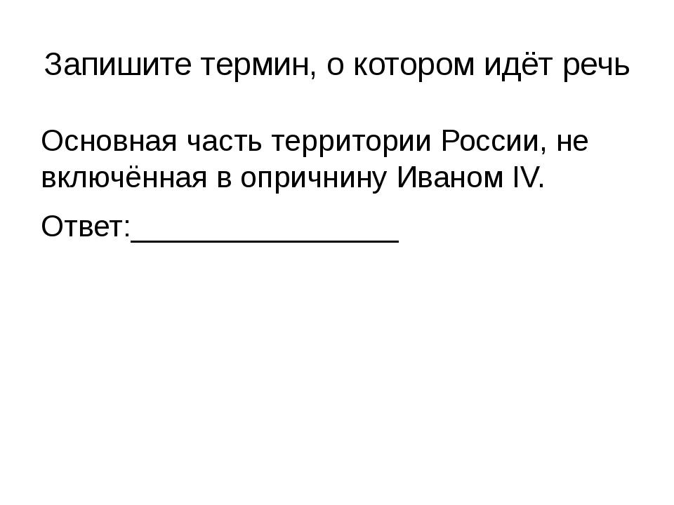 Запишите термин, о котором идёт речь Основная часть территории России, не вкл...