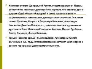 На северо-востоке Центральной России, совсем недалеко от Москвы расположено н