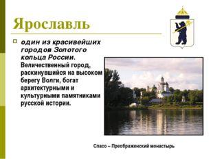 Ярославль один из красивейших городов Золотого кольца России. Величественный