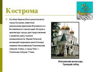 Кострома На обоих берегах Волги располагается город Кострома, известный уника