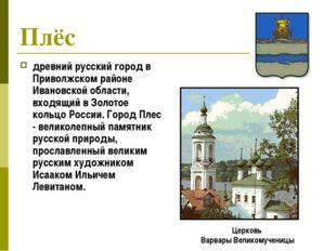 Плёс древний русский город в Приволжском районе Ивановской области, входящий