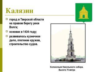Калязин город в Тверской области на правом берегу реки Волга; основан в 1434