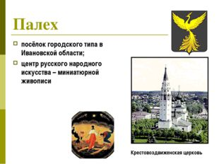 Палех посёлок городского типа в Ивановской области; центр русского народного