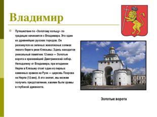 Владимир Путешествие по «Золотому кольцу» по традиции начинается с Владимира.