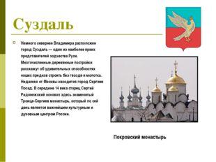 Суздаль Немного севернее Владимира расположен город Суздаль — один из наиболе