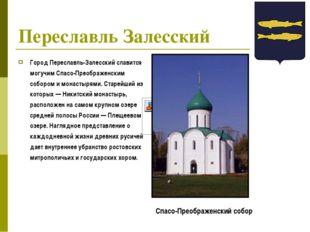 Переславль Залесский Город Переславль-Залесский славится могучим Спасо-Преобр