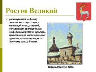 Ростов Великий раскинувшийся на берегу живописного Неро озера, - настоящий го