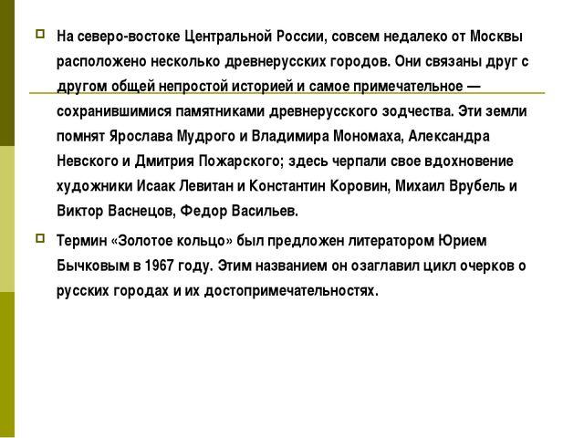 На северо-востоке Центральной России, совсем недалеко от Москвы расположено н...