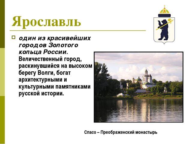 Ярославль один из красивейших городов Золотого кольца России. Величественный...