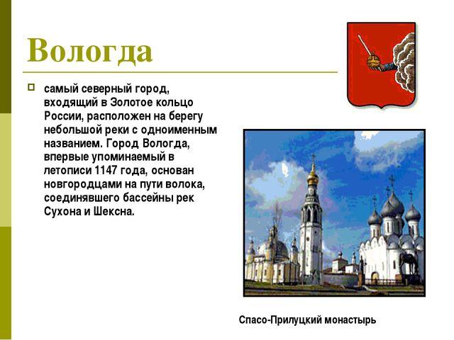 Вологда самый северный город, входящий в Золотое кольцо России, расположен на...