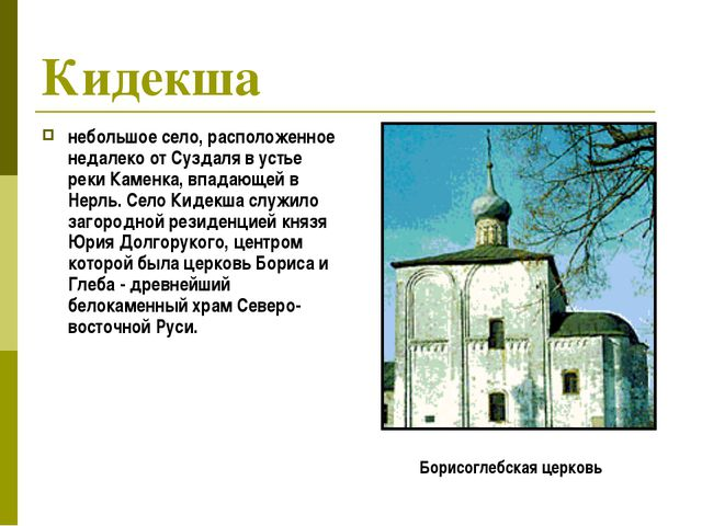 Кидекша небольшое село, расположенное недалеко от Суздаля в устье реки Каменк...
