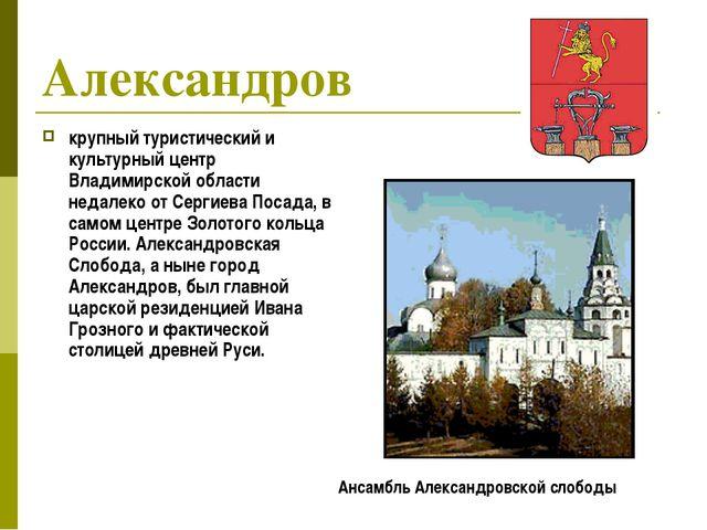 Александров крупный туристический и культурный центр Владимирской области нед...