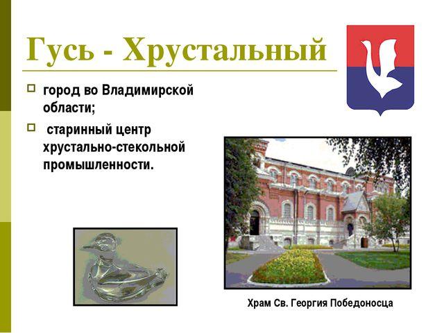 Гусь - Хрустальный город во Владимирской области; старинный центр хрустально-...