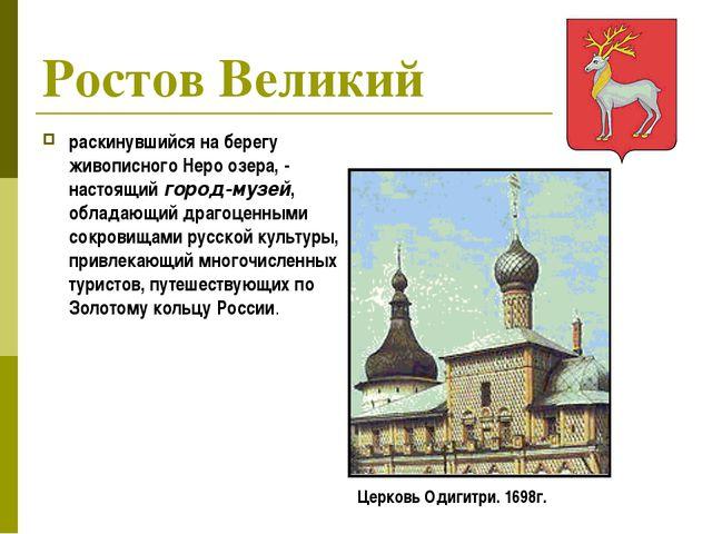 Ростов Великий раскинувшийся на берегу живописного Неро озера, - настоящий го...