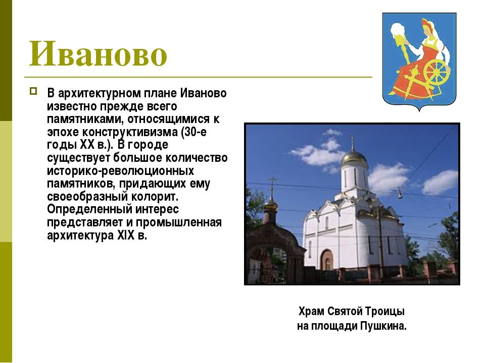 Иваново В архитектурном плане Иваново известно прежде всего памятниками, отно...