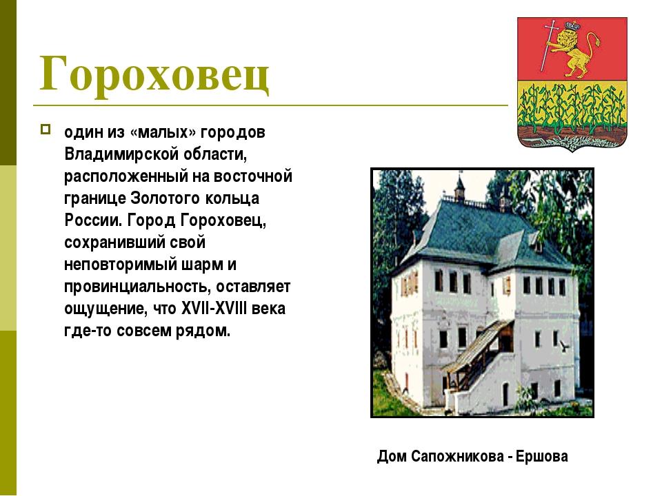Гороховец один из «малых» городов Владимирской области, расположенный на вост...