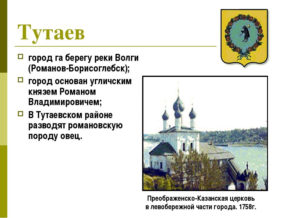 Тутаев город га берегу реки Волги (Романов-Борисоглебск); город основан углич...
