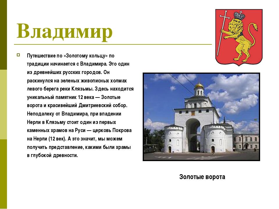 Владимир Путешествие по «Золотому кольцу» по традиции начинается с Владимира....