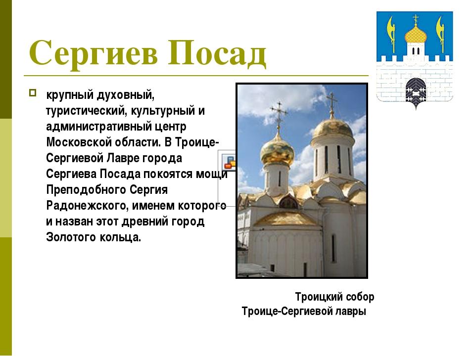 Сергиев Посад крупный духовный, туристический, культурный и административный...