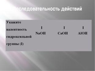 Последовательность действий Укажите валентность гидроксильной группы (I) III