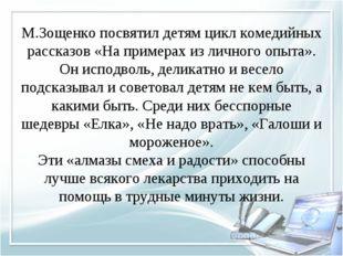М.Зощенко посвятил детям цикл комедийных рассказов «На примерах из личного о