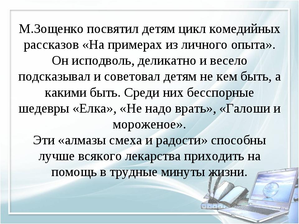 М.Зощенко посвятил детям цикл комедийных рассказов «На примерах из личного о...
