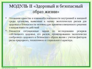 МОДУЛЬ II «Здоровый и безопасный образ жизни» Осознание единства и взаимообус
