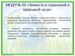 МОДУЛЬ III «Личность в социальной и природной среде» Формирование культуры о