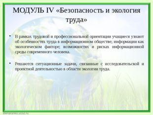 МОДУЛЬ IV «Безопасность и экология труда» В рамках трудовой и профессионально