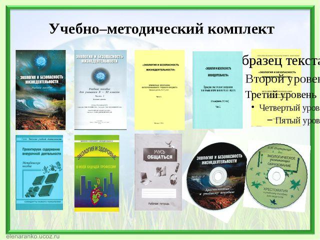 Учебно–методический комплект