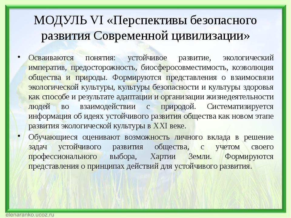 МОДУЛЬ VI «Перспективы безопасного развития Современной цивилизации» Осваива...