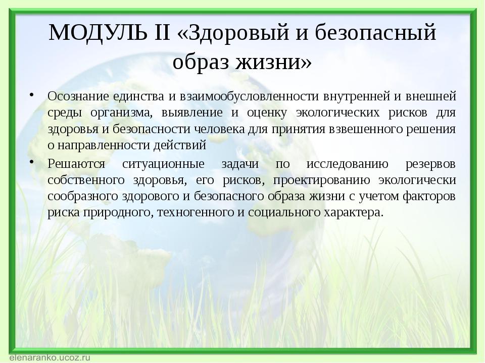 МОДУЛЬ II «Здоровый и безопасный образ жизни» Осознание единства и взаимообус...