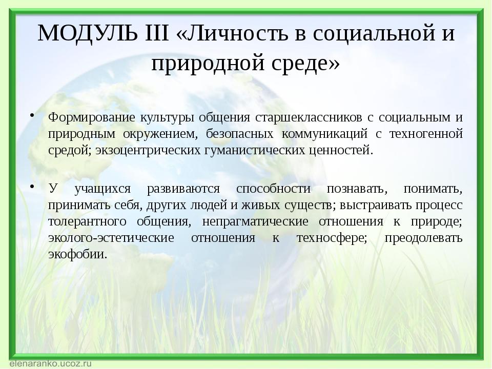 МОДУЛЬ III «Личность в социальной и природной среде» Формирование культуры о...