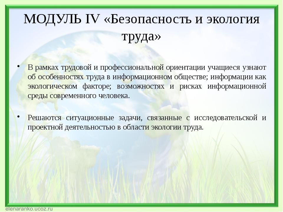 МОДУЛЬ IV «Безопасность и экология труда» В рамках трудовой и профессионально...