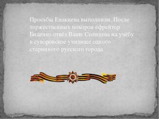Просьбы Енакиева выполнили. После торжественных похорон ефрейтор Биденко отвё